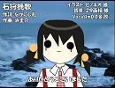 【ユキ】石狩挽歌【カバー】