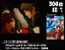 【2ch】第3回みんなで決めるゲーム音楽ベスト100(+400) Part8 thumbnail