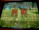 三国志大戦2 頂上対決(8/23) 【消費税15%vsfine】