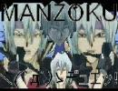 【高画質版】マンゾクスルノ 【遊戯王5D'sMAD】