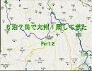 〔車載動画〕6泊7日で九州1週してきた。Pert2