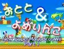 おとと&よめりんこ Newスーパーマリオwii 実況 Part 1 (1-1,1-2,1-3)