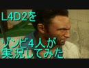 【カオス実況】Left4Dead2を4人で実況してみたハードレイン編パート3 thumbnail