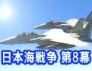 【ニコニコ動画】『内戦!自衛隊VS国民革命軍』 一人で勝手に日本海戦争 第8幕を解析してみた