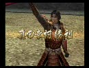 戦国無双2 無双演舞 真田幸村 その5(4/4)(大阪の陣)