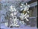 演歌のあぜ道 thumbnail