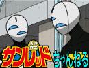 天体戦士サンレッド FIGHT. 37(2期第11話) thumbnail
