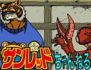 天体戦士サンレッド FIGHT. 38(2期第12話) thumbnail