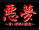 【PC-98】 悪夢 ~青い果実の散花~ (1/1) 【18禁】