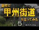 【ニコニコ動画】原付で甲州街道を走ってみた(その5)高井戸-滝坂を解析してみた