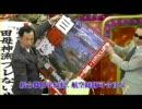 【ニコニコ動画】たかじんのそこまで言って委員会 2009年12月6日 鳩山献金+普天間+経済対策を解析してみた