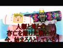 【Xbox360】塊魂 of War