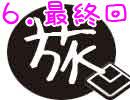 【青春18切符in横須賀】山口へKNOTSさんに会いに行く旅 その6【LOiD-TV】