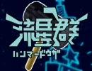 ハンマー動画流星群【修正&曲鎚加版】