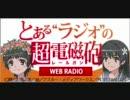 """とある""""ラジオ""""の超電磁砲 13"""
