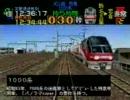 電車でGO!名古屋鉄道編 犬山線特急1000系(パノラマsuper)