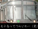 【迷列車で行こう/東日本編】白い悪魔と呼ばないで thumbnail