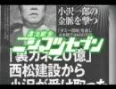 【歌ってみた】違法献金ニシマツセブン【みんすのうた】 thumbnail