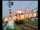 琴電 Ver.6.01 (じゅもんをあげるよ)