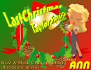 【Annさんと】TaylorSwift:LastChristmas