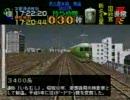 電車でGO!名古屋鉄道編 名古屋本線 高速3400系(いもむし)
