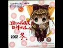 【沢城みゆき】ぷちこのおしえて!ほっけみりん。2002冬