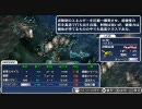 R-TYPE TACTICS II Mission15 グランゼーラ プレイ動画(2/2)