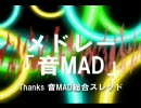 【ニコニコ動画】メドレー「音MAD」を解析してみた