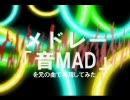 メドレー「音MAD」を元の曲で再現してみた
