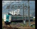 381系×迷走Mind