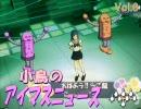 アイドルマスター 小鳥のアイマスニュースVol.8
