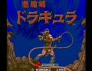 悪魔城ドラキュラシリーズ 音楽メドレー 2