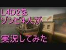 【カオス実況】Left4Dead2を4人で実況してみたザ・パリッシュ編 thumbnail