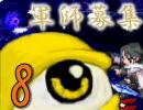 【遊ぶ動画】軍師募集!性別スーパーMUGEN大戦-8【タクティクスドウガ】