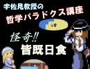 宇佐見教授の哲学パラドクス講座⑤ ~怪奇!!皆既日食 thumbnail