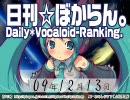 日刊VOCALOIDランキング 2009年12月13日 #672