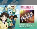 CODE-E 恋はビリビリSENSATION! DEMO