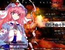 【東方】緋想天「幽雅に咲かせ、墨染の桜 ~ Border of Life」 高音質 thumbnail