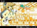 鏡音レンオリジナル曲 「マジカル☆ぬこレンレン」 thumbnail