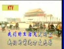 "中国革命歌~舞台劇「東方紅」より""歌唱祖国"""