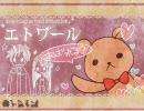 iroha(sasaki)×新涼れい×π 『エトワール』 thumbnail