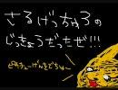 【お猿さんに】サルゲッチュ3実況【弄ばれて】part19