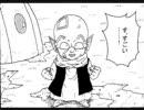 ドラえもん のび太と七つの竜の玉~フリーザ編~ 2/6 thumbnail