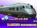 【A列車で行こう】月刊ニコ鉄動画ランキング 2009年11月版