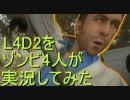 【カオス実況】Left4Dead2を4人で実況してみたザ・パリッシュ編第2幕 thumbnail