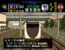 電車でGO!プロ1 はくたか15号にDBZ超武闘伝のBGMをいれてみた