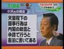 小沢発言の矛盾 thumbnail