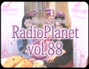 【ねとらじ-88】RadioPlanet088【コートでほっと@ひさみち】