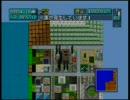 【64DD】シムシティ64 1000万都市/邪神化する市長