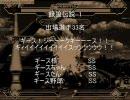 【MUGEN】作品別チーム対抗トーナメント整理整頓杯part16-1